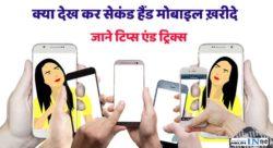 Second Hand Mobile Kya Dekh Kar Kharide