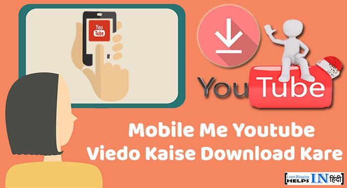 Youtube Video Mobile Me Kaise Download Kare