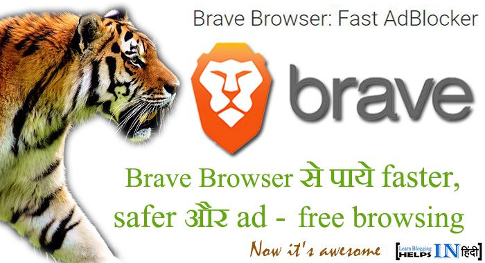 Brave Web Browser Review