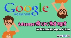 Google Adsense ki cpc kaise badhaye