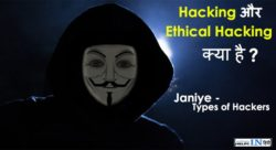 Hacking Aur Ehhical Hacking Kya Hota Hai