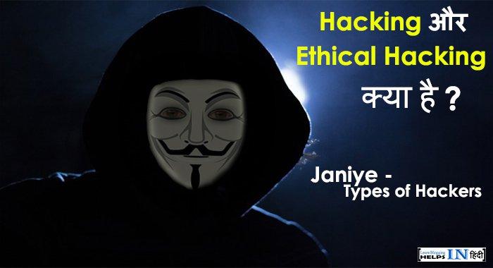 Hacking Aur Ehhical Hacking Kya Hota Hai