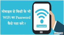 Kisi Bhi WiFi Ka Password Kaise Pata Kare Mobile Se