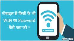 Kisi Bhi WiFi Ka Password Kaise Pata Kare Mobile Se