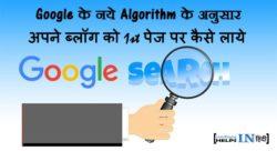 Naye Algorithm Ke Anusar Google Search Me Top Par Kaise Aaye