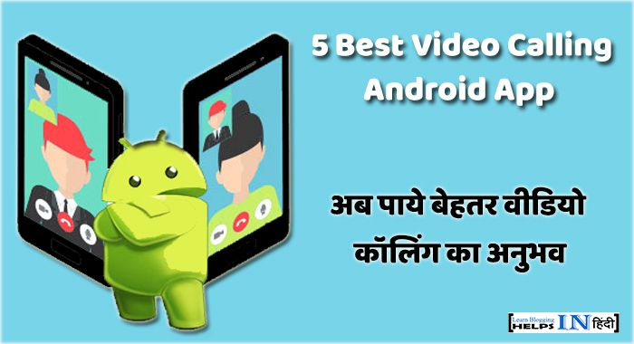 5 Best Video Calling App For Android
