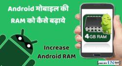 Android Mobile Ki RAM Ko Kaise Badhaye