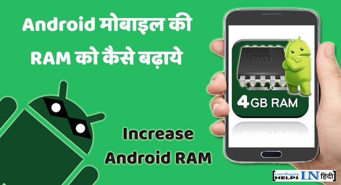 अपने Android मोबाइल की RAM को कैसे बढ़ाये?