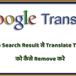 Disable Translate This Page From Google Search Result hindi