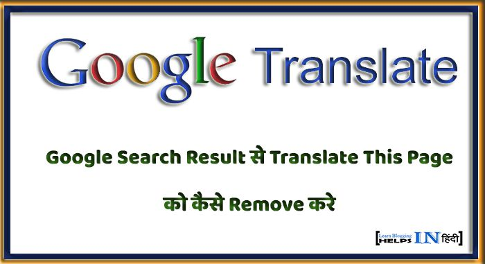 Google Search Result से Translate This Page को कैसे Remove करे?