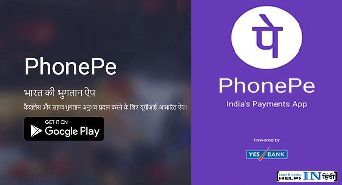 Earn Money From PhonePe App