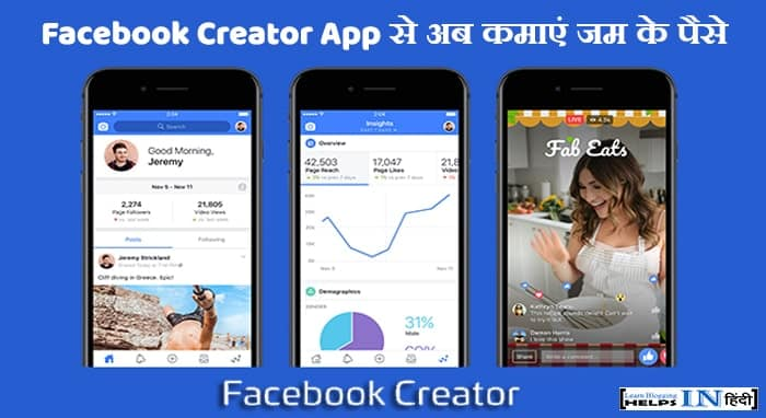Facebook Creator App kya hai