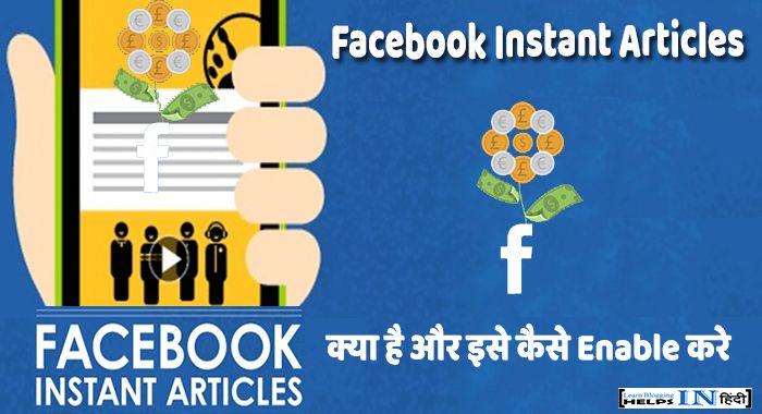 Facebook Instant Articles Kya Hai aur kaise enable kare