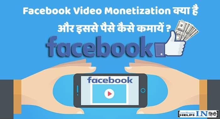 Facebook Video Monetization kya hai