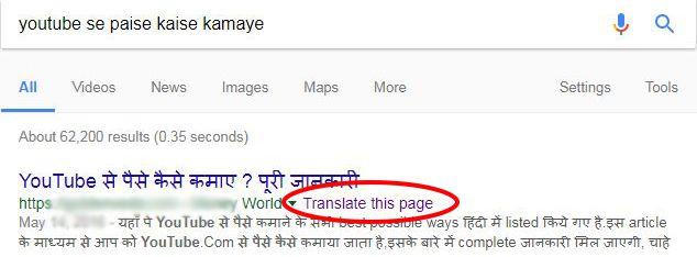 Translate this Page Ko disable Kaise Kare
