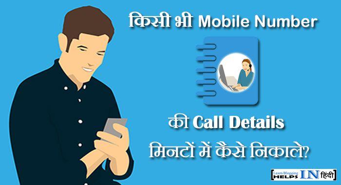 Kisi bhi mobile number ki call details kaise nikale