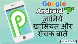 Google के नये OS Android 'P' के 11 बड़े फीचर्स