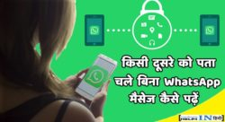 Dusre Ko Jane Bina whatsapp Message Kaise Padhe