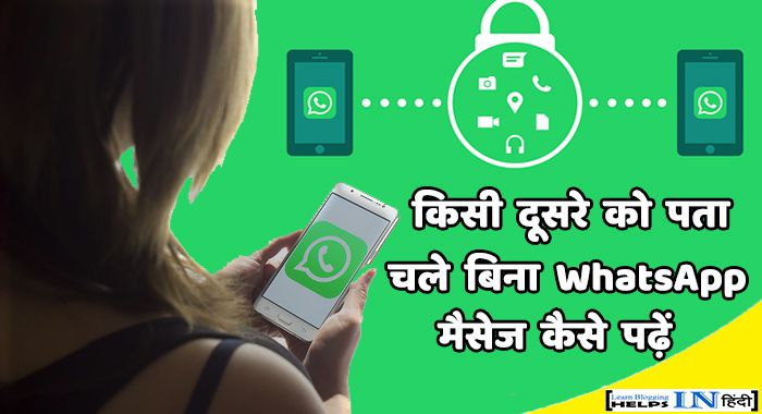 Dusre Ko Jane Bina whatsapp Message Kaise Padhe