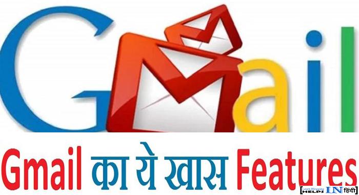 Gmail के ये 5 दमदार फीचर नहीं जानते होगे आप