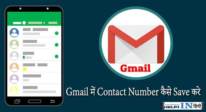 Gmail Account में Contact Number कैसे Save करे?