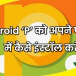 Install Android P Operating System in hindi