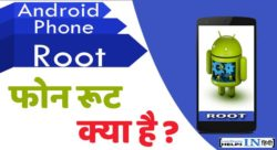 Android-root-kya-hai-what-is-rooting