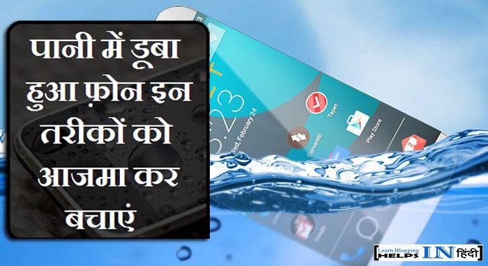 स्मार्टफोन के पानी में गिर जाने पर क्या करें?
