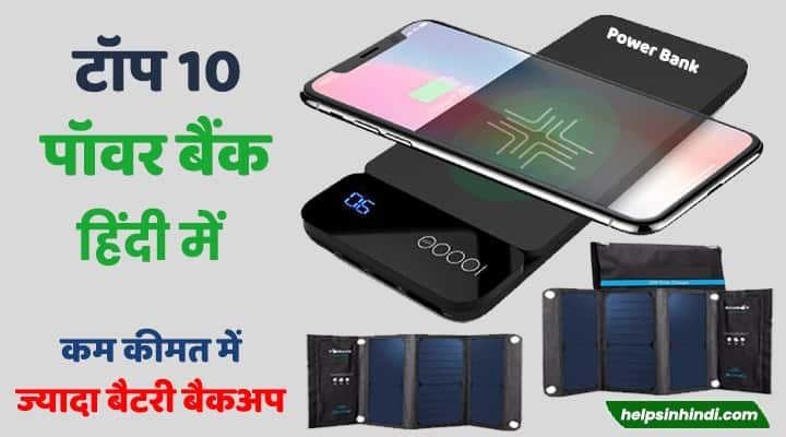 Best power bank for smartphone in hindi