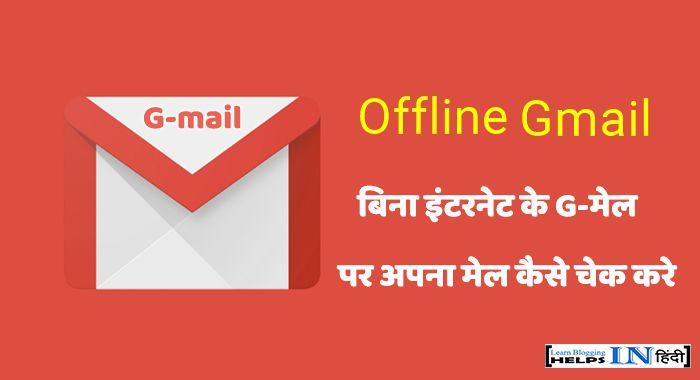 Bina internet gmail par mail kaise check kare