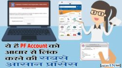 Link aadhaar card with pf account online