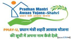 Pradhan Mantri Awas Yojana Shahri list