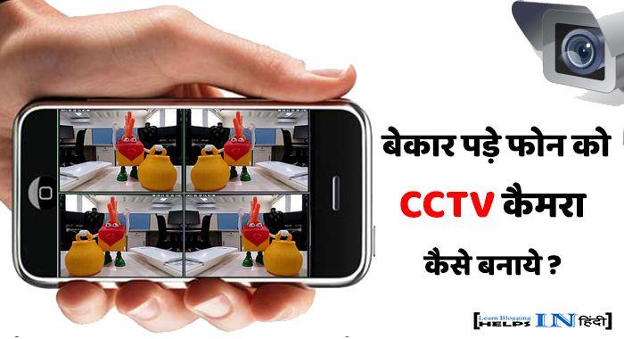 Purane mobile ko cctv camera kaise banaye