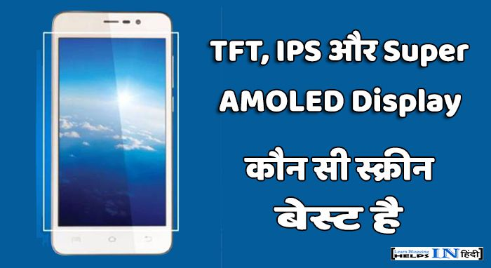 TFT-IPS-aur-Super Amoled display me kaun hai best