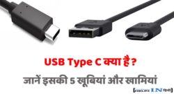 USB Type C kya hai