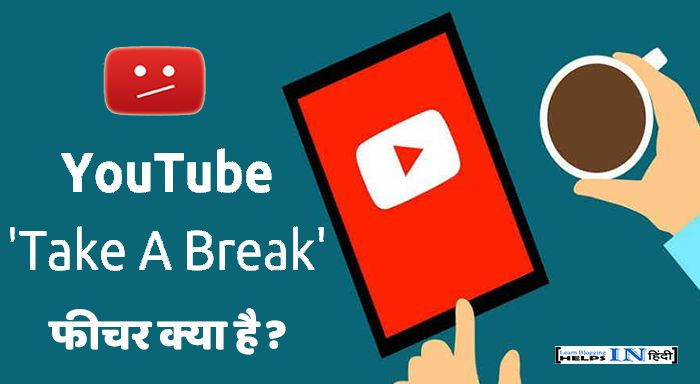YouTube ka Take a Break feature kya hai