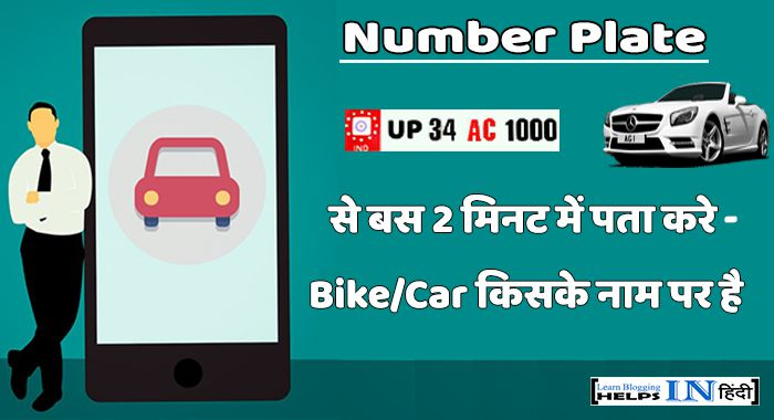 vehicle owner details by number plate