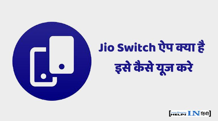 Jio Switch app kya hai