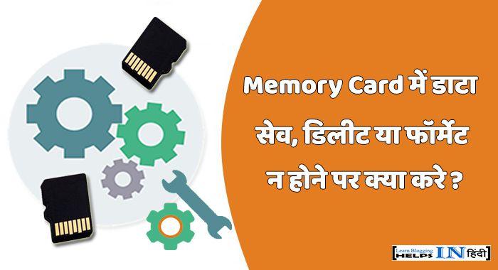 Memory Card में डाटा सेव, डिलीट या फॉर्मेट न होने पर क्या करे?