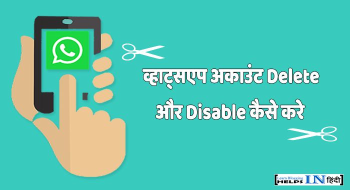 Whatsapp Account Delete या Disable कैसे करे?