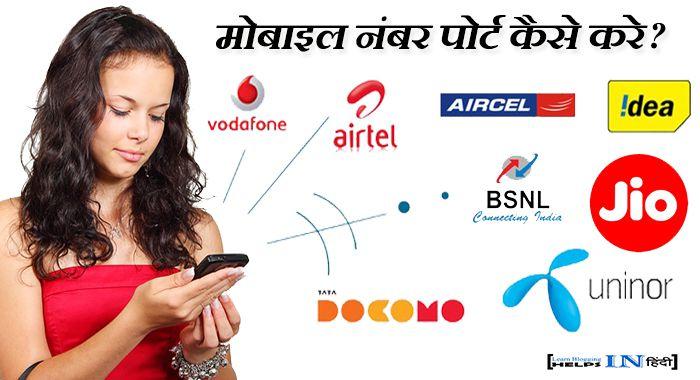 मोबाइल नंबर पोर्ट (MNP) कराने का सबसे आसान तरीका