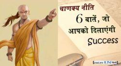 Chanakya ke Anmol Vachan