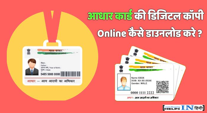 Download Aadhaar Card Online in Hindi