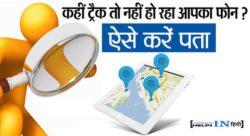 Kahi track to nahi ho raha hai aap ka phone