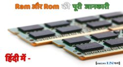 Ram vs Rom in hindi