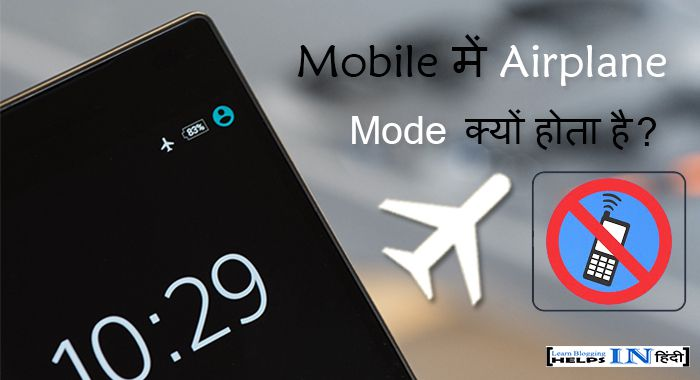 What is Airplane Mode in hindi