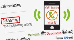 What is Call Barring in hindi