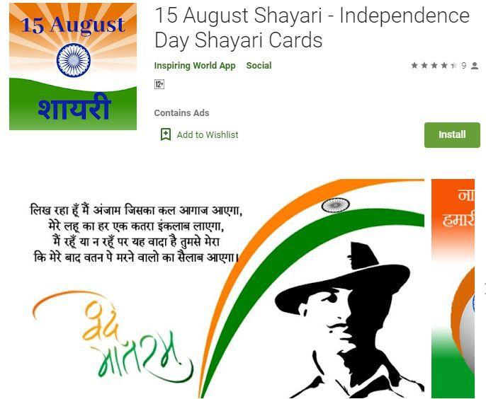 15 August Shayari Cards