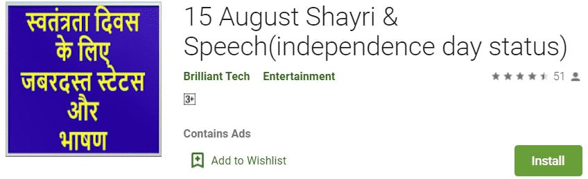 15 August Shayri and Speech