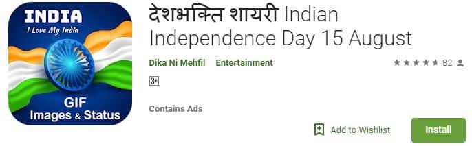desh bhakti shayri Indian Independence Day 15 August